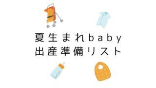 【出産準備リスト】夏生まれの赤ちゃんはこれだけでOK
