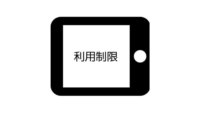 iPad利用制限