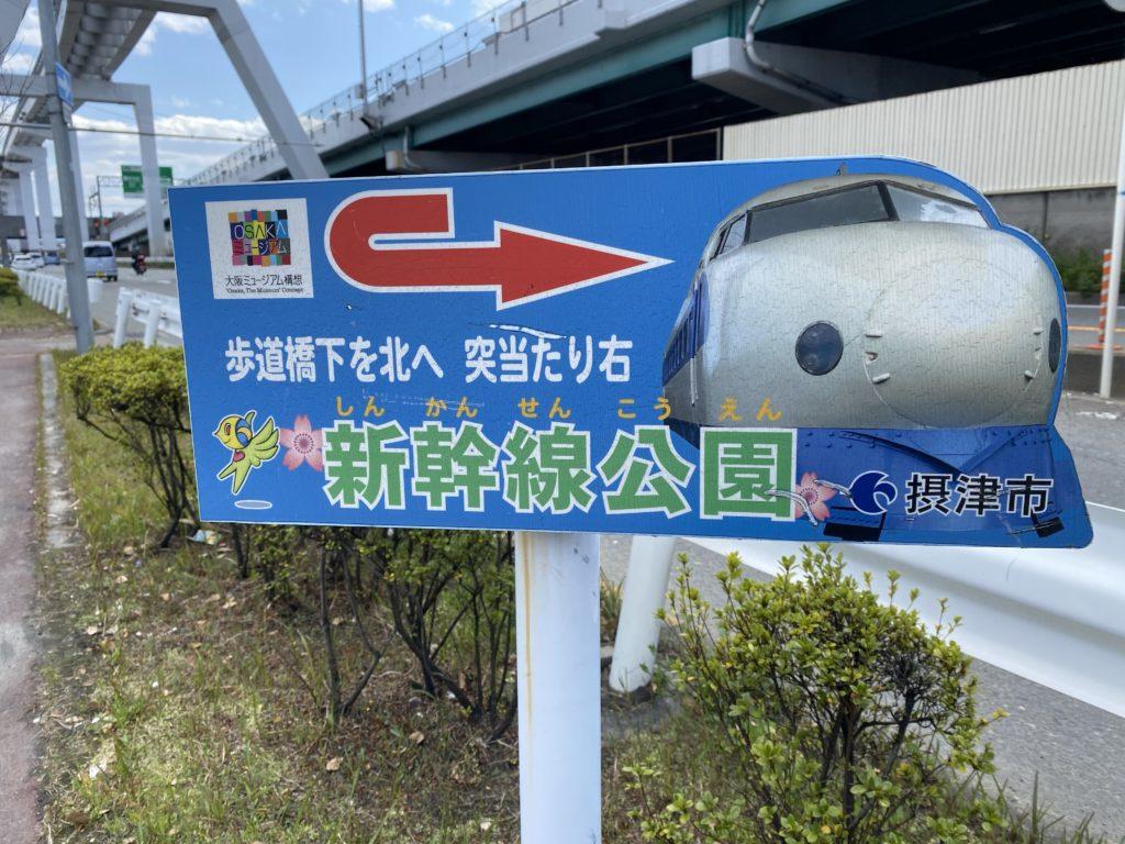新幹線公園アクセス