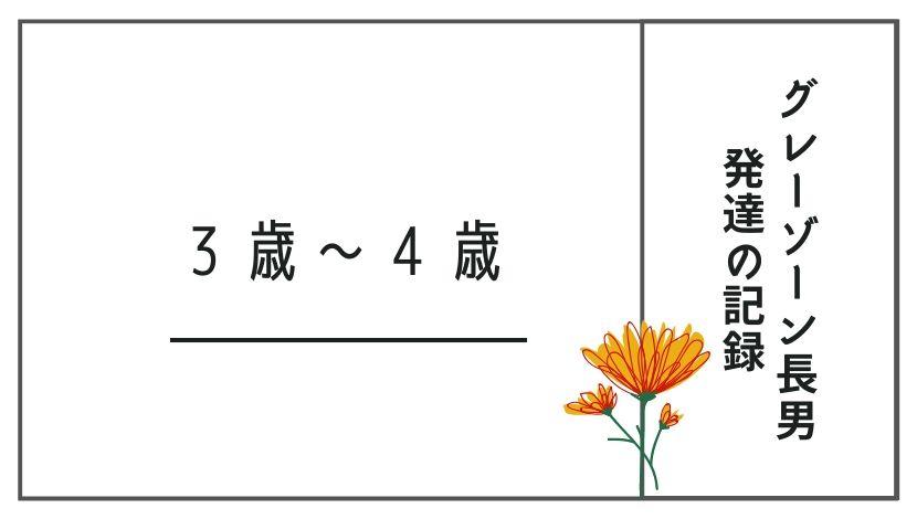 発達障害グレーゾーン長男小鉄のあゆみ~3歳から4歳~