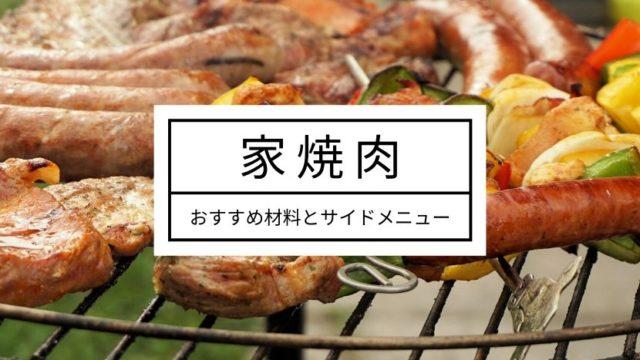 家焼肉の材料はこれ!おすすめの具材とサイドメニュー