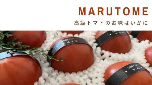丸留果物店のトマトがやってきた!そのお味は・・・
