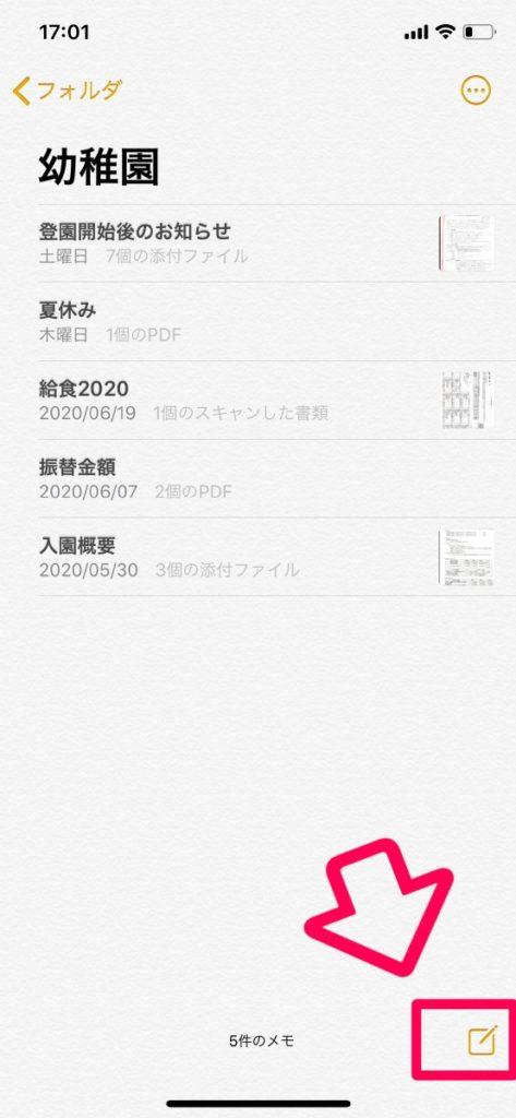 メモアプリ画面