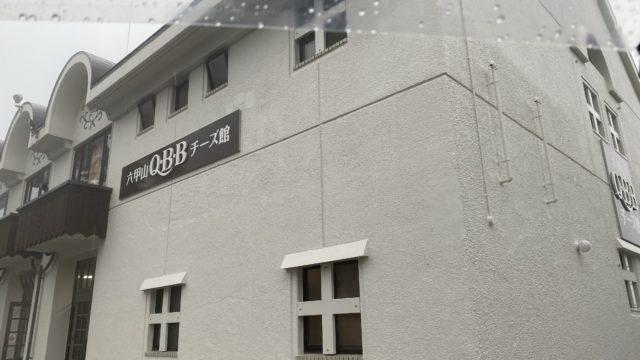 六甲山QBBチーズ館外観