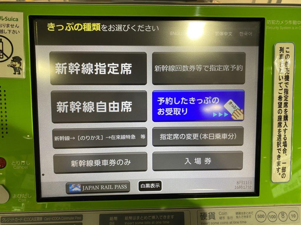 新大阪駅|自動券売機