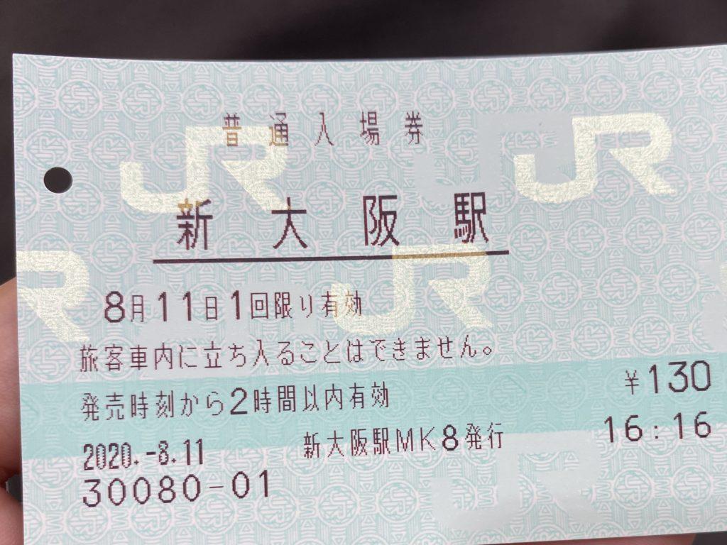 新大阪駅|新幹線入場券