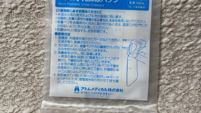 小児用採尿バッグの使い方