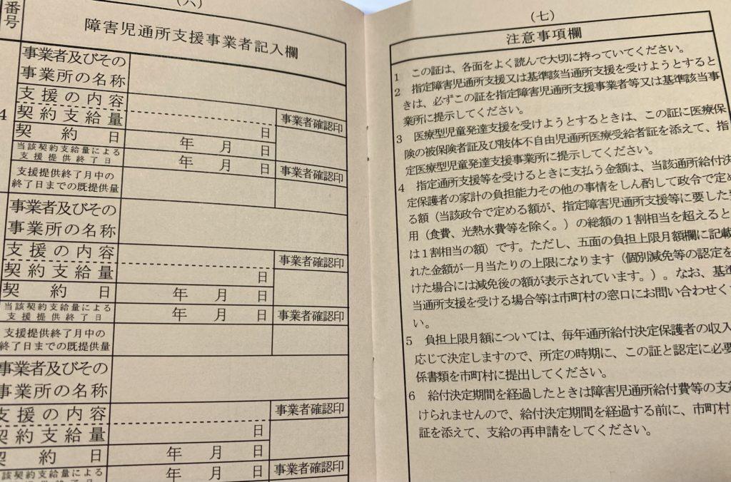 通所受給者証6~7ページ目