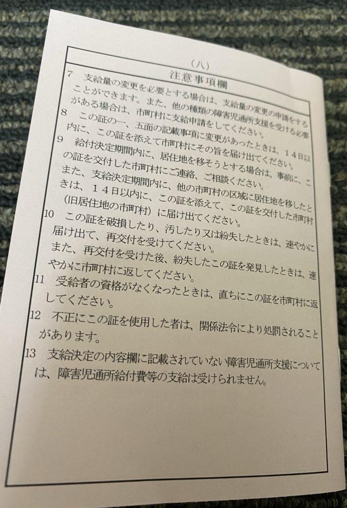 通所受給者証8ページ目
